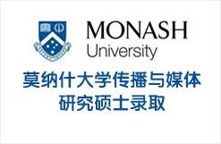莫纳什大学传播与媒体研究硕士录取