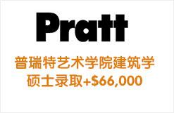 普瑞特艺术学院建筑学硕士录取+$66,000