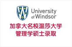 加拿大名校温莎大学管理学硕士录取