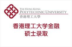 香港理工大学金融硕士录取