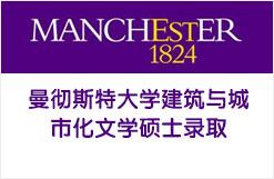 曼彻斯特大学建筑与城市化文学硕士录取