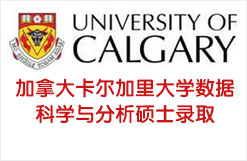 加拿大卡尔加里大学数据科学与分析硕士录取