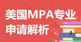 美国MPA/MPP专业申请全解析