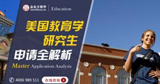 美国教育学专业申请解析