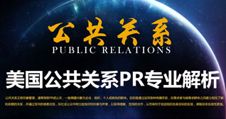 美国公共关系专业申请解析