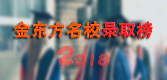 2018金东方名校录取榜