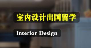 美国留学室内设计专业解析