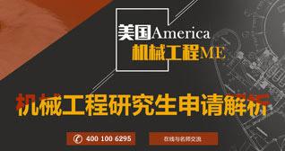 美国机械工程专业申请解析