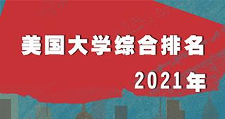 2021年USNews美国大学专业排名